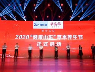 """2020""""健康山东""""草本养生节开幕 """"爱健康药物更,用草本""""引领养生新风尚"""