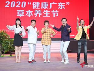 """著名演员胡军代言上去拍,""""健康广东""""草本养生节全新启幕引爆全媒体宣传"""