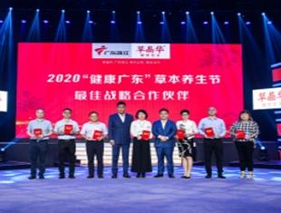 """2020""""健康广东""""草本养生节启动"""